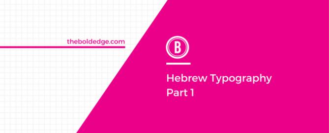 Hebrew Typography Part 1